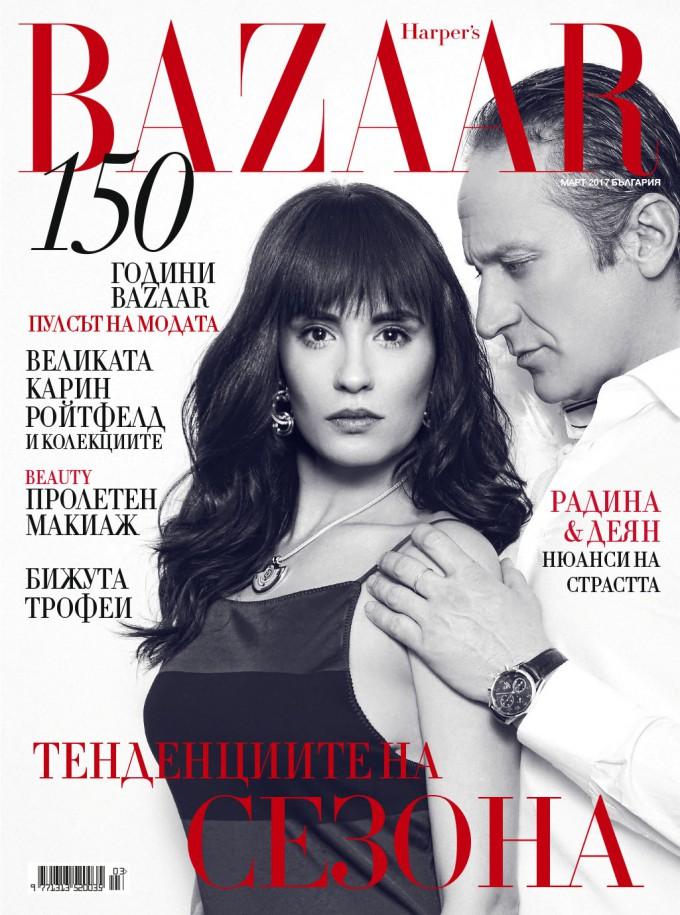 Harper S Bazaar Monthly Magazine Special Fashion