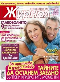 Журнал за жената