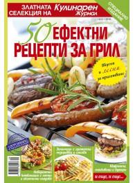 Кулинарен журнал - специални издания