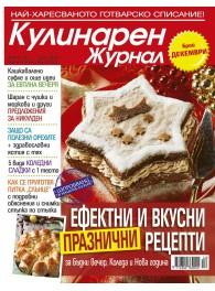 Кулинарен журнал