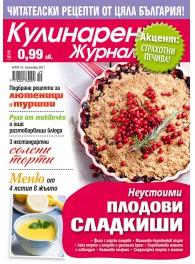 Kulinaren Journal