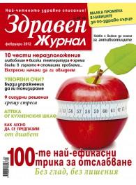 Здравен журнал