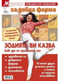 Журнал за жената - специални издания